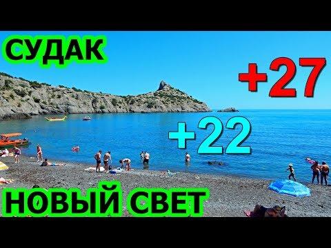 КОКТЕБЕЛЬ отдых в Крыму без посредников