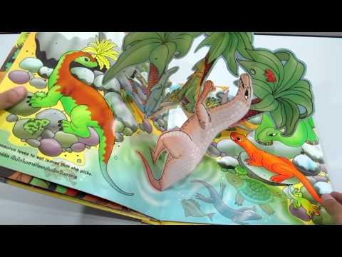 ไดโนเสาร์ หนังสือpop-up www.KidsbookThailand.com