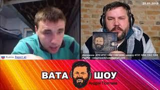 Лучшее из ВАТА ШОУ Андрей Полтава подборка лучших ватников