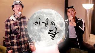 "Beube + GOD-TUK - ""서울의 달 (feat.옥슬이)"" M/V"