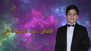 The ring kids divers 9 الأماكن _ عبد الرحيم الحلبي