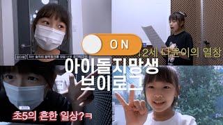 [일상로그] 12세 아이돌지망생 (TV 방송출연, 기획…