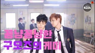 [방탄소년단/지민,뷔] 구오즈는 사랑입니다♥ (※광대주의)