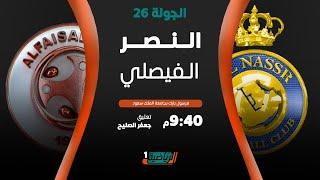 مباشر القناة الرياضية السعودية | النصر VS الفيصلي (الجولة الـ26)
