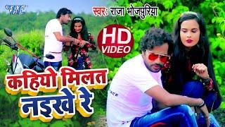 #Video - कहियो मिलत नइखे रे | #Raja Bhojpuriya | Kahiyo Milat Naikhe Re | Bhojpuri New Song 2020