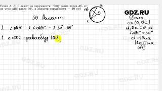 № 50 - Геометрия 7-9 класс Погорелов