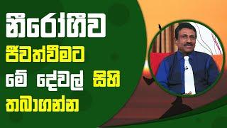 නීරෝගීව ජීවත්වීමට මේ දේවල් සිහි තබාගන්න | Piyum Vila | 04 - 10 - 2021 | SiyathaTV Thumbnail