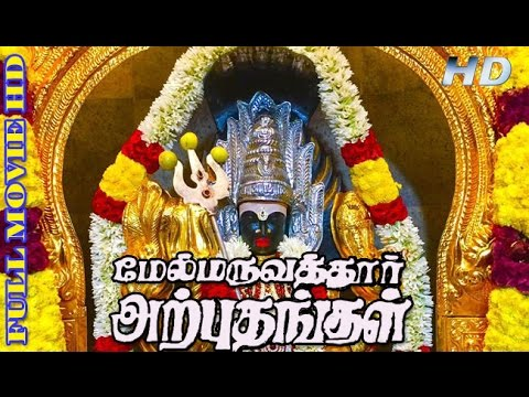 Melmaruvathur Arputhangal | K.R.Vijaya,Sulochana,Rajesh,Rajive | Tamil Full Movie HD