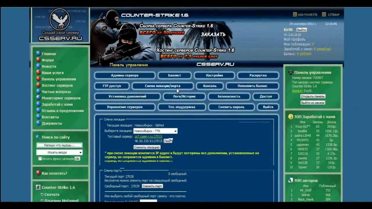 панель хостинга игровыми серверами
