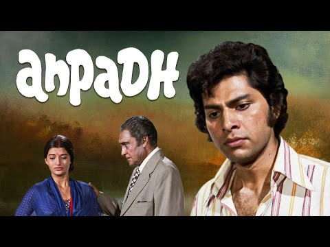 Anpadh - Hindi Full Movie - Ashok Kumar, Parikshat Sahni, Zarina Wahab - Hit Hindi Movie