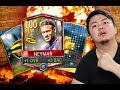 TOP TRANSFER BUNDLE OPENING!! 4 TT PLAYERS PULLED!! ROAD TO 100 NEYMAR!! FIFA MOBILE