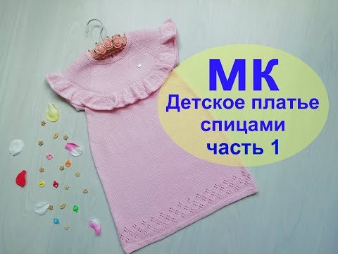 #Nika_vyazet  Платье спицами из хлопка\Подробный МК\часть 1