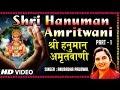 Shri Hanuman Amritwani Part 1by Anuradha Paudwal I Full Video Song