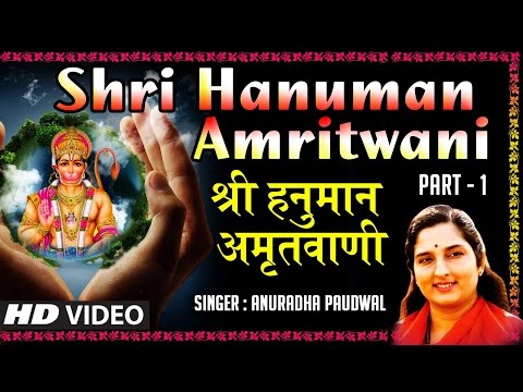 Shri Hanuman Amritwani Part 1by Anuradha Paudwal I Full Video Song