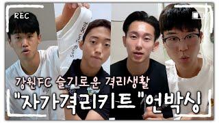강원FC 슬기로운 격리생활 - 재미있는(?) 키트 체험