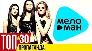 Пропаганда - Лучшие песни - TOP 30