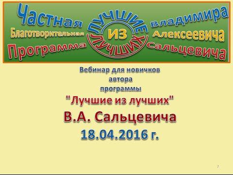 Вебинар автора программы  Лучшие из лучших  В А  Сальцевича от 18 04 2016 г
