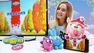 Смешарики Live и Юля: Обзор приложения ЖЕЛАНИЕ!