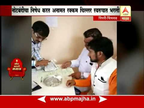 Pimpri Chinchwad : Election nomination fees in chillar