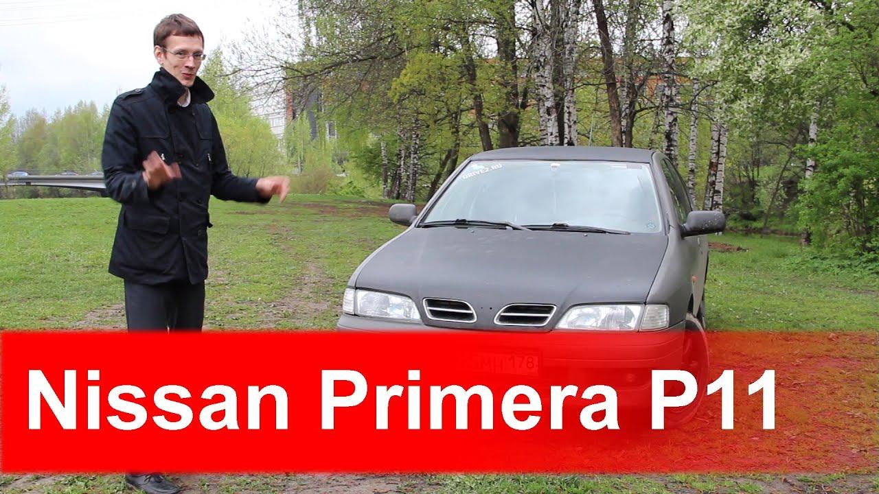 Автозапчасти NISSAN PRIMERA P11 11/96