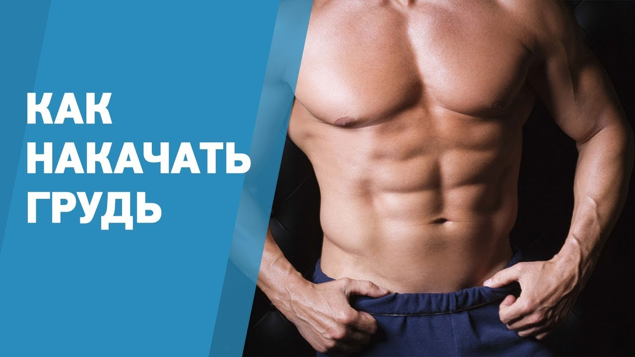 Как накачать грудь // лучшие упражнения от Константина Бубликова