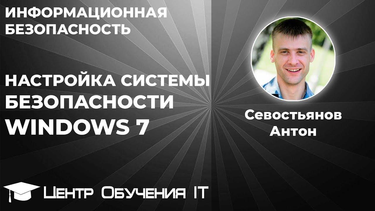 Безопасность windows 7.Защита Windows 7.Системы безопасности WindowsОбеспечение безопасности windows
