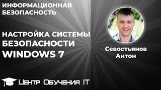 Настройка системы безопасности windows 7(, 2012-04-17T05:04:49.000Z)
