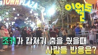 (ENG/JPN)놀이공원에서 조커가 갑자기 BTS 방탄 춤을 췄을때 사람들 반응은?! Korean Joker