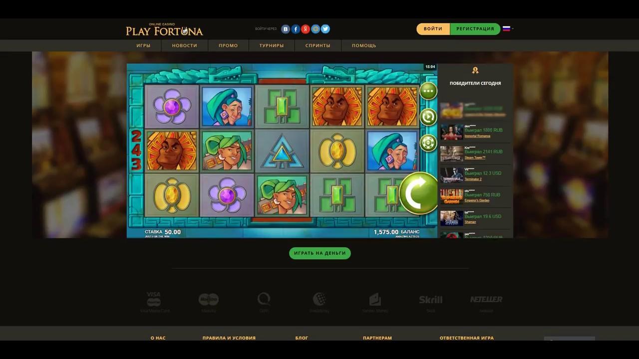 play fortuna реф код