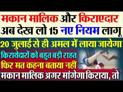 किराएदार और मकान मालिक को लेकर अभी-अभी बड़ा अपडेट, DLS BHAI