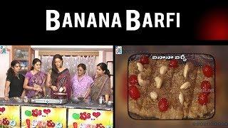 How To Make Banana Barfi Recipe    Cooking with udaya Bhanu   TVNXT Telugu