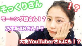 こんにちは!きぃです!! 今日は、そっくりさんというアプリをやってみました! 私の大好きなYouTuberさんや乃木坂46さんにモーニング娘さん、本AKB48の方にも似てる!