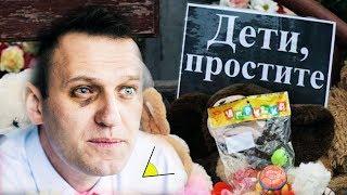 Навальный о пожаре в ТЦ