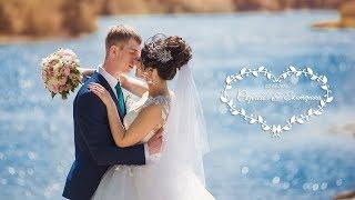 Свадебный клип Сергея и Екатерины 02.06.18 ( Брянск )