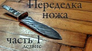 переделка ножа - часть 1, лезвие.