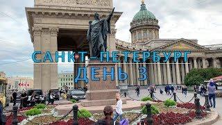 Смотреть видео Санкт-Петербург Day 3 Артиллерийский музей / Кунсткамера / Зоологический музей онлайн