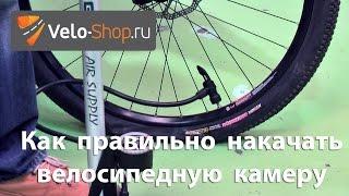Как правильно накачать велосипедную камеру(Простая процедура - накачивание велосипедной камеры, может обернуться поломкой, если не соблюдать некоторы..., 2015-12-11T14:23:39.000Z)