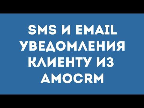Автоматические SMS и Email сообщения клиенту при смене статуса сделки