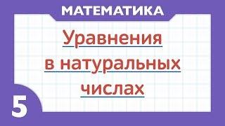 7 - Как решать уравнения в натуральных числах ( Математика - 5 класс )