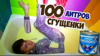 ВАННА СГУЩЕНКИ 100 ЛИТРОВ