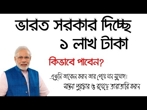 Indian Government Giving 1 Lakh Rupees For Everyone | Quiz.mygov.in | Ba...