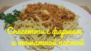 Спагетти с фаршем и томатной пастой. Вкусно и просто.