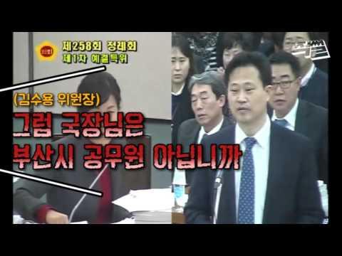 시트콤 뺨치는 부산시 예결특위