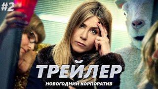 Новогодний корпоратив - Трейлер на Русском #2 | 2016 | 1080p