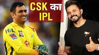 जानिए श्रीसंत ने क्यों कहा IPL जीतेंगे DHONI!
