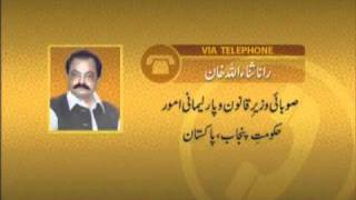 Interview of Rana Sanaullah Khan By MTA
