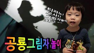 지환이랑 아빠랑 함께하는 그림자 놀이  Shadow play with Jihwan and Dad