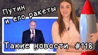 Путин и его ракеты. Такие новости №118