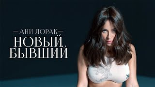 Download Ани Лорак -  Новый бывший Mp3 and Videos