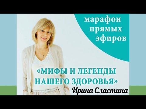 Ирина Сластина. Мифы и легенды нашего здоровья  Fladt N. Official Channel